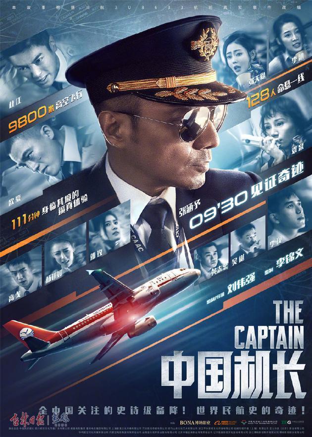 國慶檔三強片28日開啟點映,《中國機長》票房奪冠吉林日報