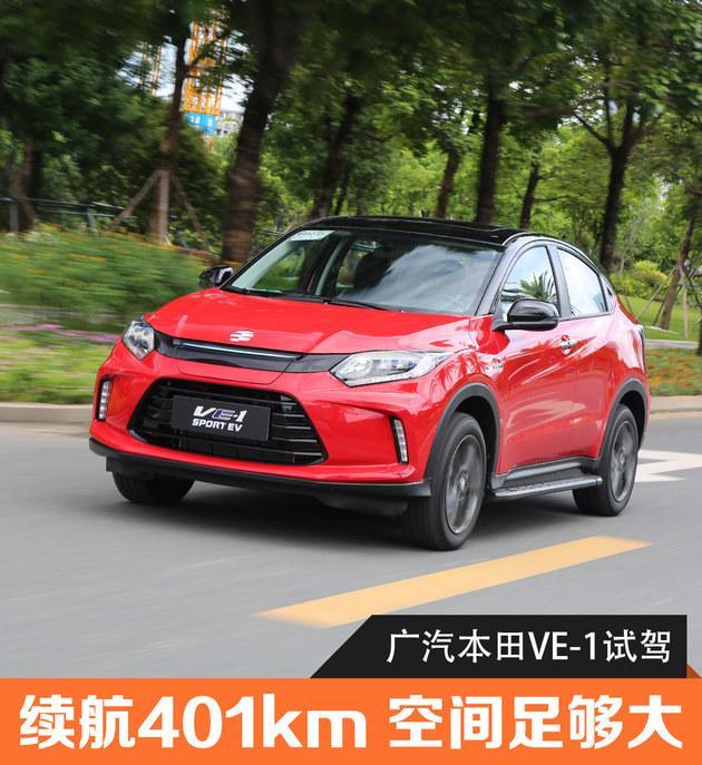 空间够大还是合资品质,能跑400公里的广汽本田VE-1不来了解下?58车