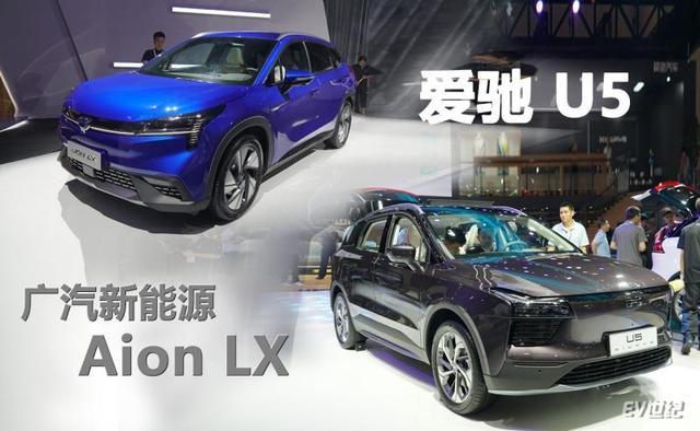 广汽新能源Aion LX对比爱驰U5  预售同为30万定金交给谁?EV世纪