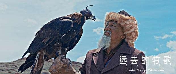 """获奖啦!《远去的牧歌》获""""五个一工程""""奖新疆晨报"""