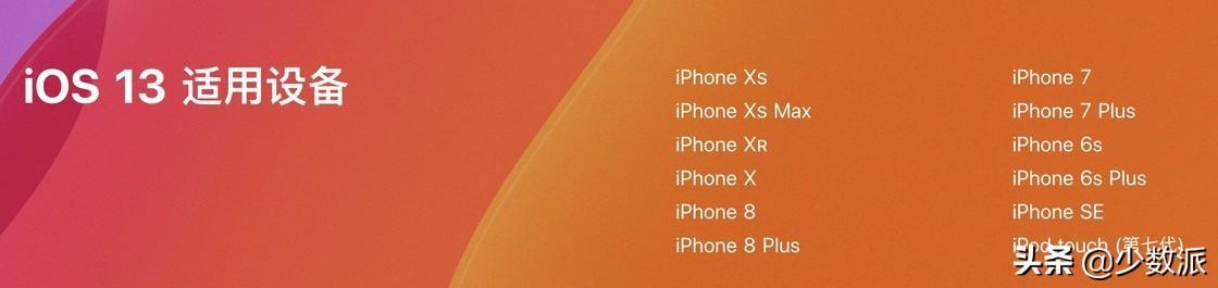 iOS 13 卡不卡?值得升级吗?这 10+ 个新功能告诉你少数派