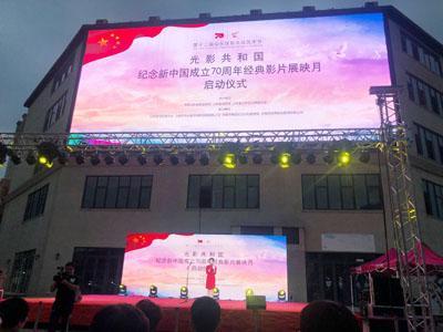 """""""光影共和国——纪念新中国成立70周年经典影片展映月""""拉开帷幕大众"""