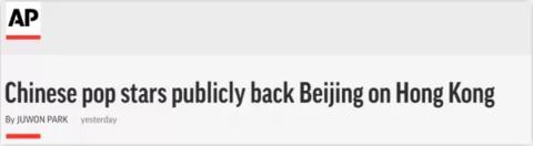 中国明星在香港问题上公开支持北京!别怕,14亿中国人挺你们!人民日