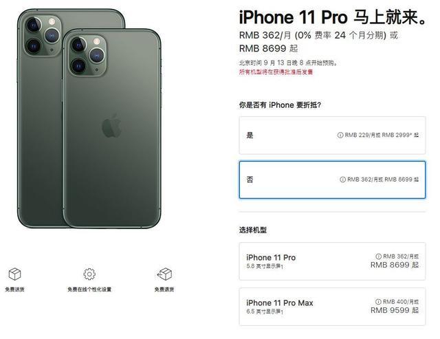 苹果发布三款iPhone新机:售价5499元起 不支持5G中国网科技