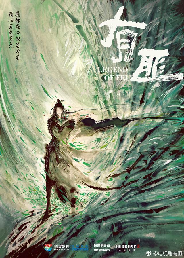 190911 电视剧《有匪》官宣一博担任男主 期待耶啵的又一部古装剧的精彩