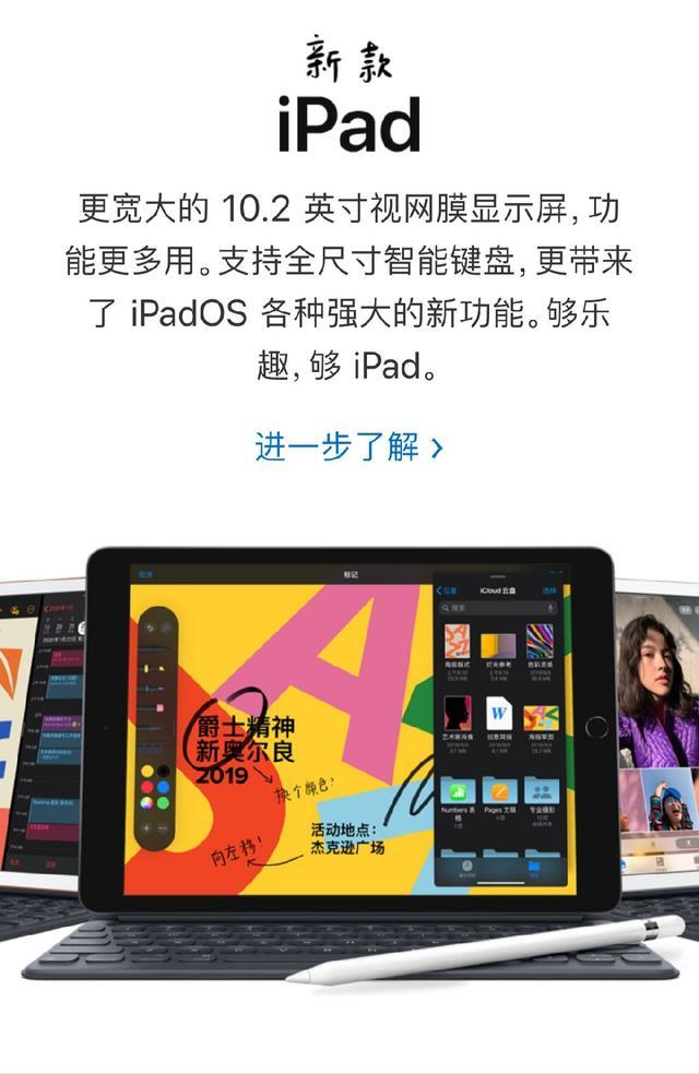 苹果发布第7代iPad还可以以旧换新 第7代IPAD如何以旧换新?海峡网