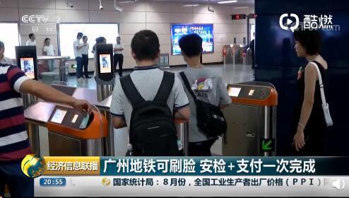 再也不怕手机没电了!广州地铁可刷脸,安检+支付一次完成中国经济周