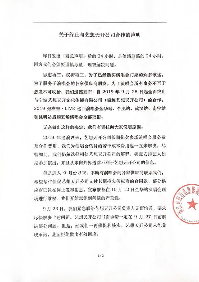張傑取消五站巡演,聲明稱主辦方拖欠合作費用新京報
