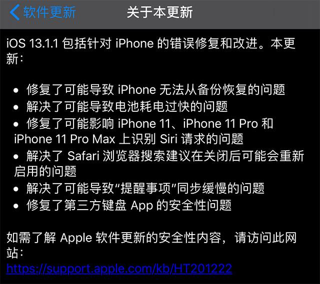 蘋果急推iOS13.1.1更新,修複iPhone耗電快發熱大的BUG卟扒