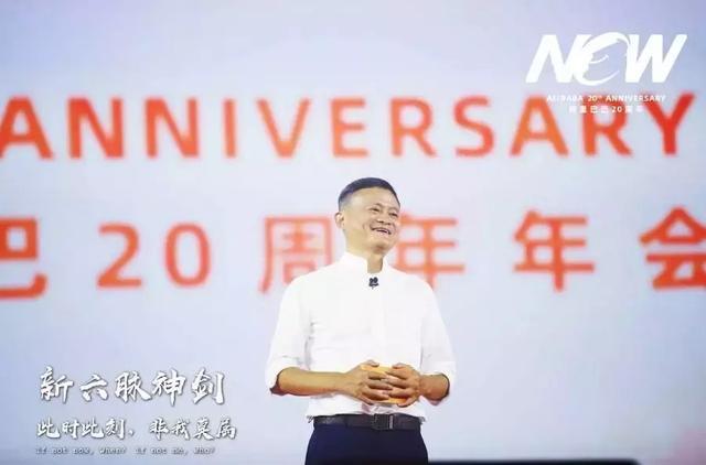 马云:我不会停下来,阿里巴巴只是很多梦想中的一个中国企业家俱乐