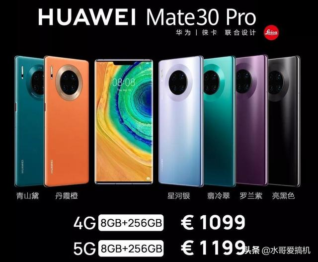 Mate30Pro賣5499是情分,賣5999是正常?水哥愛搞機