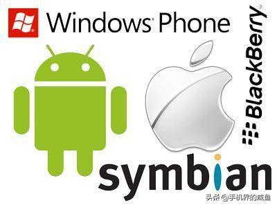 全球第五大手机操作系统诞生!一起看看:都是哪些手机操作系统手机