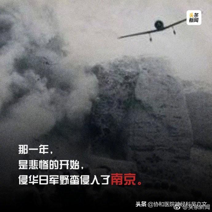 【今天,第五个南京大屠杀死难者#国家公祭 - 第1张  | 网络大咖