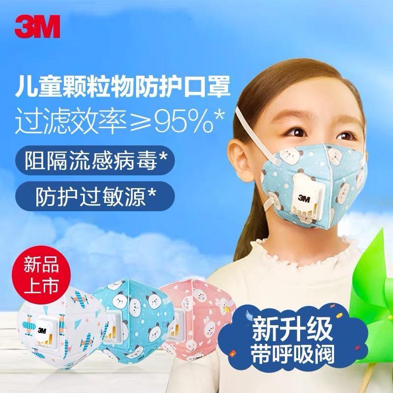 儿童专业带有阀门过滤口罩,防雾霾防病毒防 - 第1张  | 网络大咖