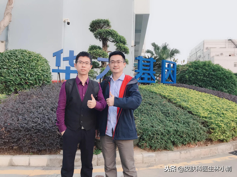 昨天与@皮肤科徐宏俊医生 一起去@华大基 - 第1张  | 网络大咖