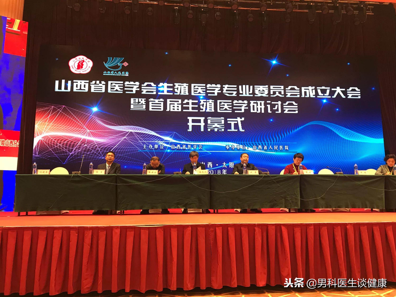 山西省医学会生殖医学专业委员会成立大会现 - 第1张  | 网络大咖
