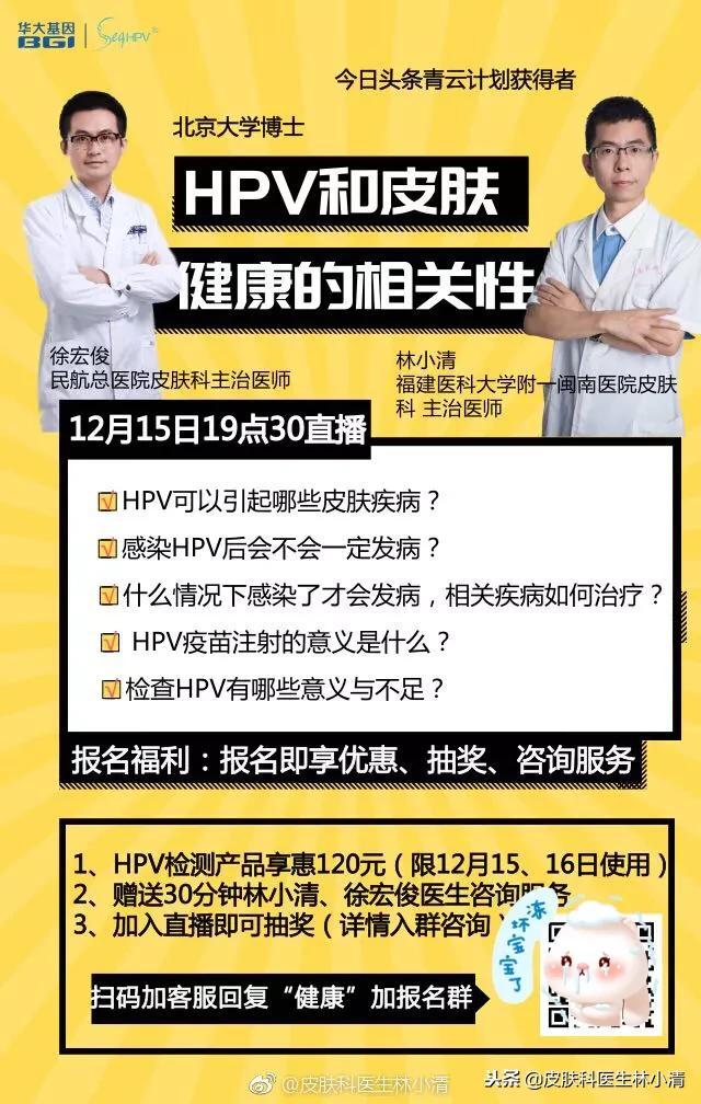  直播预告 直播主题:HPV和皮肤健康的 - 第1张    网络大咖