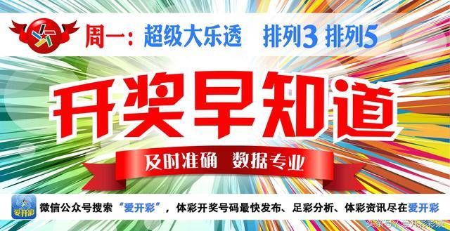 十号的中国体育彩票大乐透开奖结果
