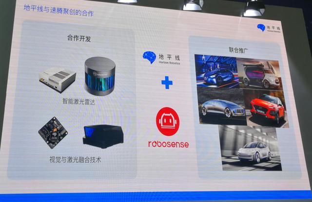速腾聚创联手AutoX及菜鸟物流发布两款重磅新品,与地平线共推定制芯片!-芯智讯