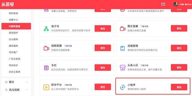 星游娱乐注册登录2-头条号平台新增「头条小程序」功能