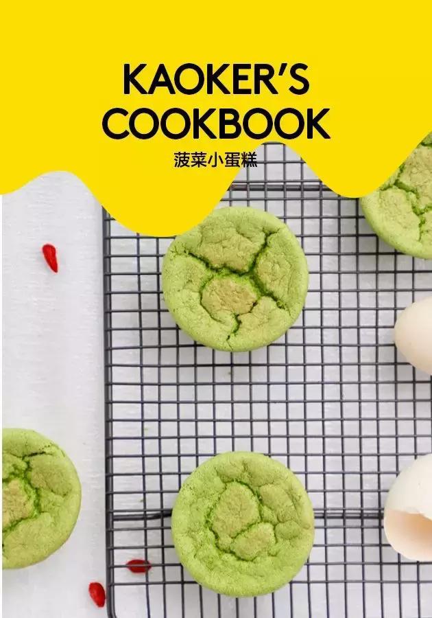 低脂低卡的健康菠菜小蛋糕做法