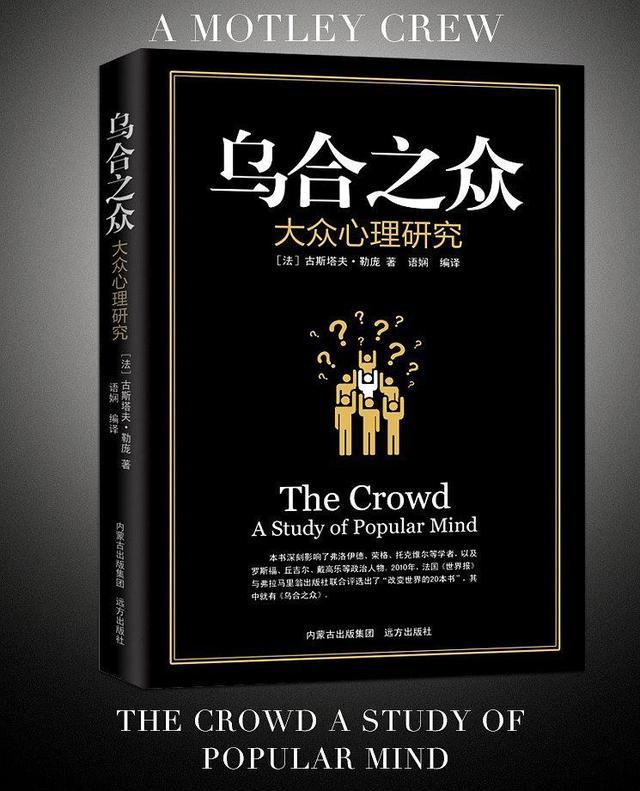 """海岸国际-首页主管QQ24314226勾魂东-《乌合之众》:如何理解""""群体""""心理?"""