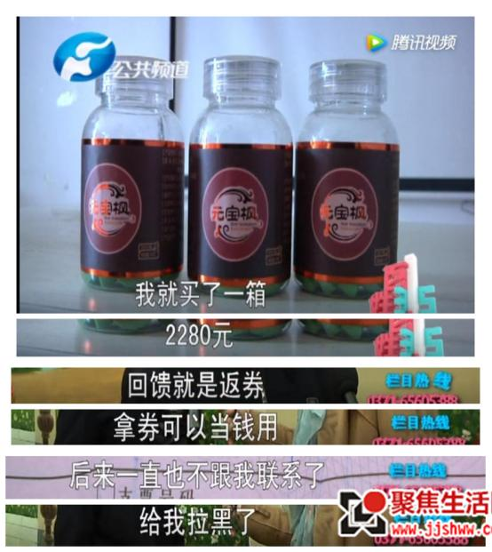 [转载]郑州康之泰公司用元宝枫被骗老人狡辩新资源产品