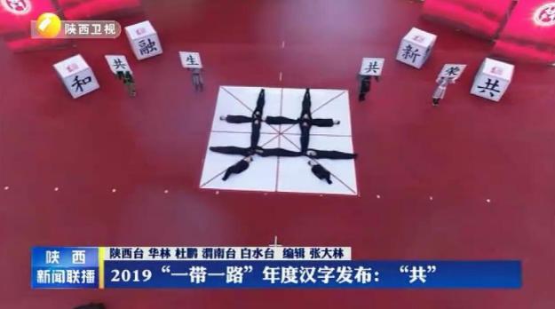 """2019""""一带一路""""年度汉字发布:""""共""""(陕西台、央视报道)"""