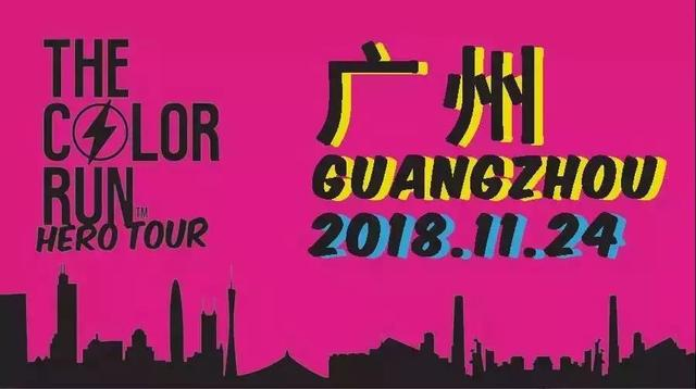 The Color Run 2018 to kick off in Guangzhou 2018彩色跑报名火热进行中!