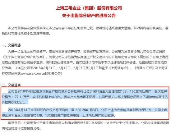 苹果娱乐-深圳降价200万卖房没人要!更有上海降价1900万