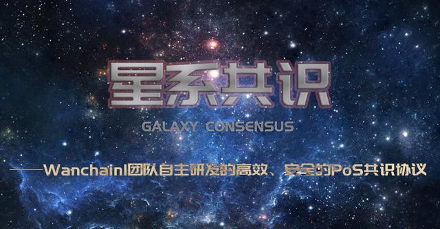 鸿辰娱乐-Wanchain星系共识探索之整体架构与流程