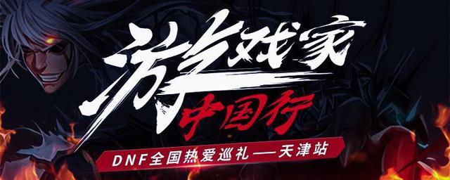 游戏家中国行DNF热爱巡礼,天津站活动圆满落幕
