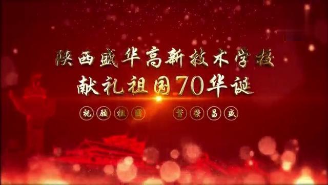 《我和我的祖国》华山教育集团陕西盛华学校向祖国70华诞献礼