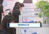 """河北省消协""""双11""""消费提示:防范十大风险,不要冲动过度""""剁手"""""""