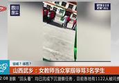 女教师当众掌掴辱骂3名学生,教育部门表示是在惩罚问题学生