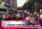 """大妈组团拦婚车,千元起步不给""""喜钱""""不放行,网友:这是抢劫啊"""