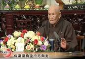 珍贵视频|梦参老和尚97岁生日开示(上)