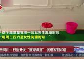 """陕西铜川:村里开设""""婆媳澡堂""""促进家庭和谐"""