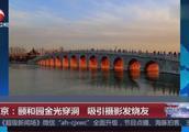 北京:颐和园金光穿洞,吸引摄影发烧友