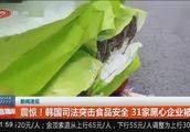 震惊!韩国司法突击食品安全,31家黑心企业被查