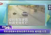惊险一刻!司机违规掉头致身后摩托车摔倒死亡,被判赔32万