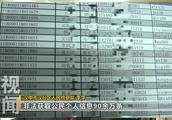 汉中:小伙贩卖24万条个人信息获刑3年罚款3万