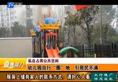"""荆门:私自占用公共空间,幼儿园自行""""圈""""地,引居民不满"""