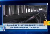 陕西榆林召开紧急视频会议,要求这些煤矿立即停产