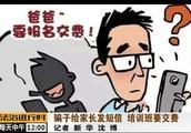 北京这些家长被坑惨了!骗子冒充孩子发来短信,诈骗数千元!