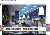 「高清」新华书店成网红 里面读书太享受