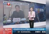 陕西省委原书记赵正永涉严重违纪违法接受纪律审查和监察调查
