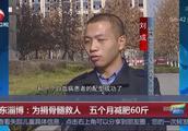 山东淄博:为捐骨髓救人,五个月减肥60斤