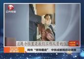 """网传""""领导霸座""""中铁成都局启动调查"""