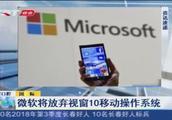 微软官网宣布:将停止发布视窗10移动操作系统安全和软件更新